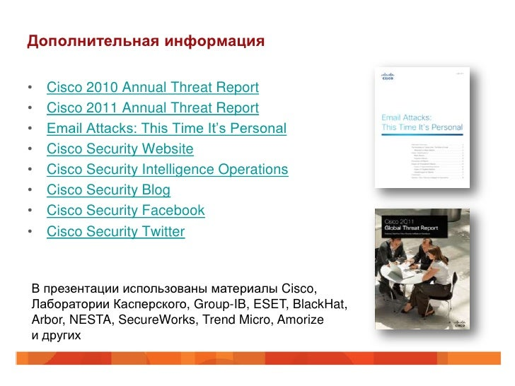 security-request@cisco.comБлагодарю васза вниманиеBRKSEC-1065   © Cisco и (или) дочерние компании, 2011 г. Все права защищ...