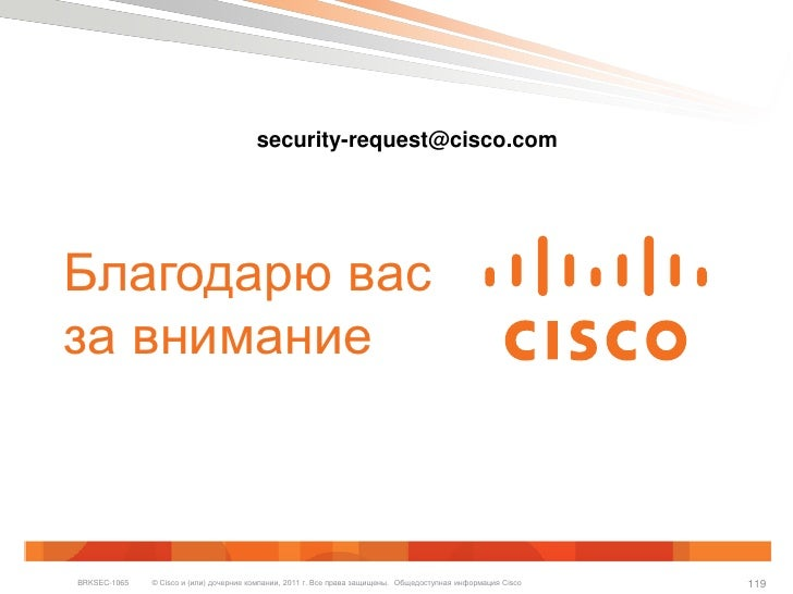 Бизнес-модель киберпреступности v2