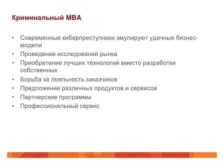 Криминальный MBA• Современные киберпреступники эмулируют удачные бизнес-  модели• Проведение исследований рынка• Приобрете...