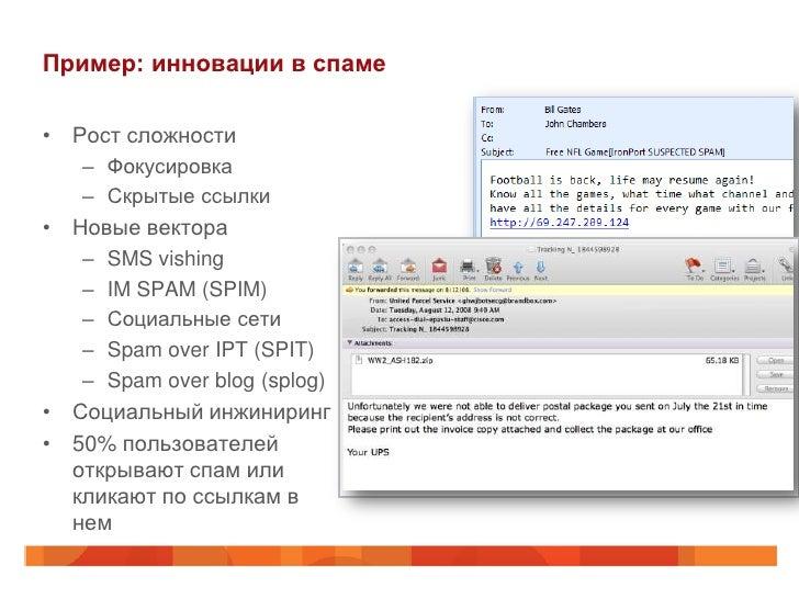 Пример: инновации в спаме• Рост сложности   – Фокусировка   – Скрытые ссылки• Новые вектора   –   SMS vishing   –   IM SPA...