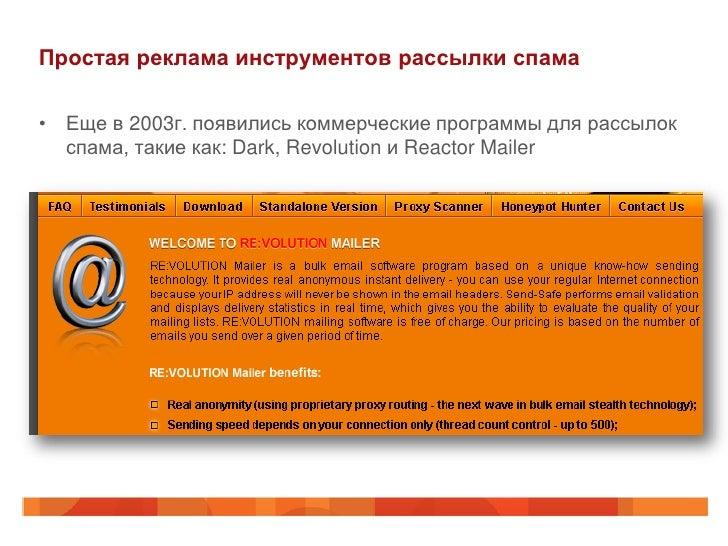 Простая реклама инструментов рассылки спама• Еще в 2003г. появились коммерческие программы для рассылок  спама, такие как:...