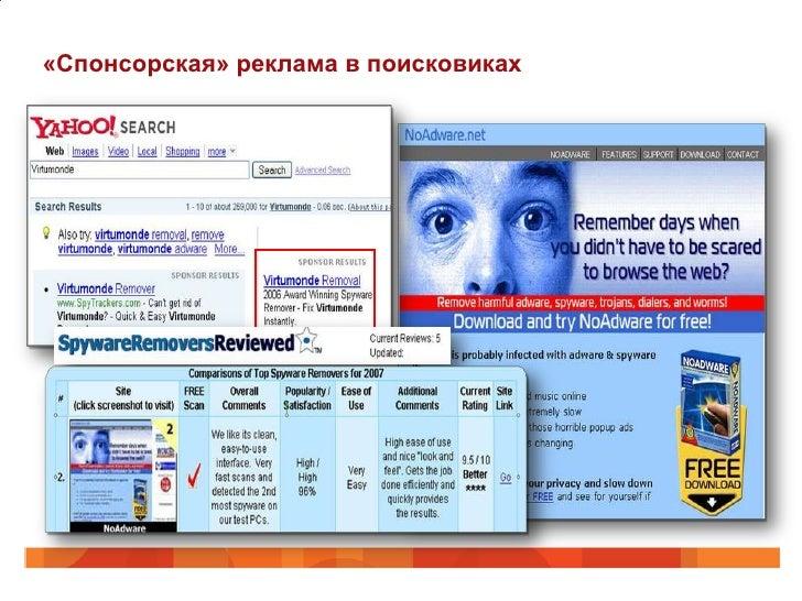 «Спонсорская» реклама в поисковиках