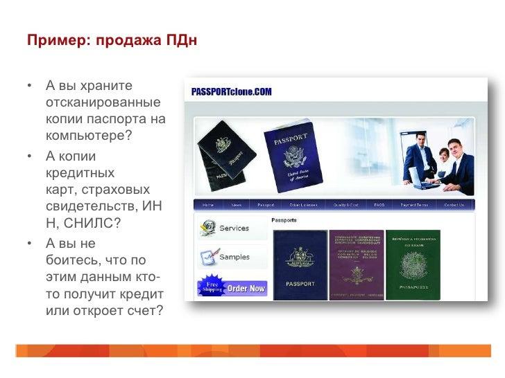 Пример: продажа ПДн• А вы храните  отсканированные  копии паспорта на  компьютере?• А копии  кредитных  карт, страховых  с...
