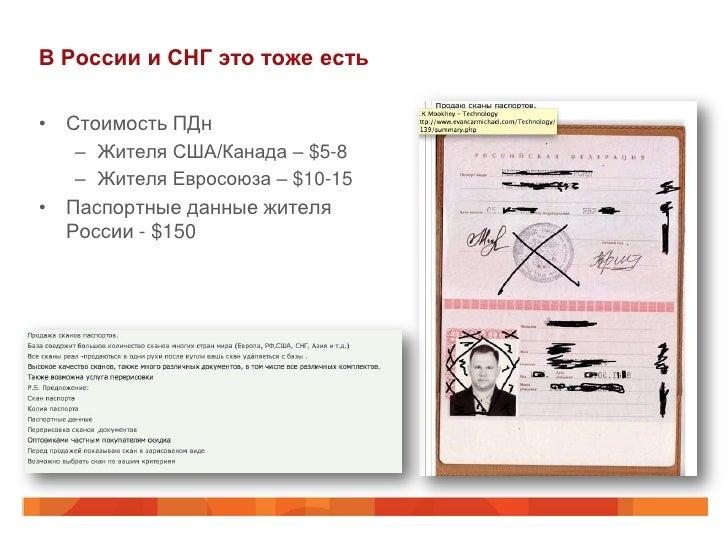 В России и СНГ это тоже есть• Стоимость ПДн   – Жителя США/Канада – $5-8   – Жителя Евросоюза – $10-15• Паспортные данные ...