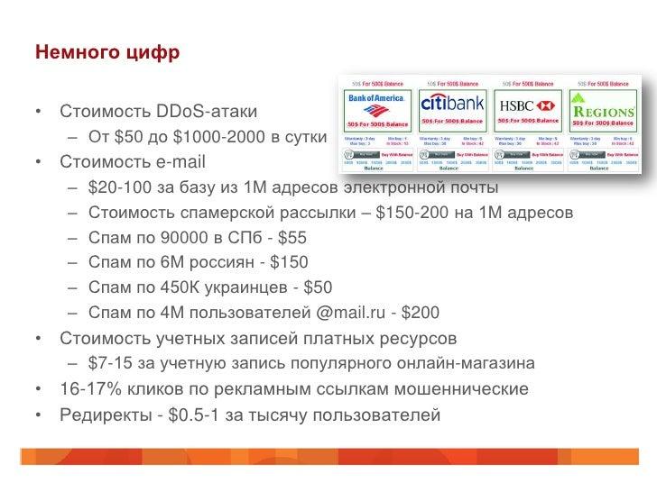 Немного цифр• Стоимость DDoS-атаки   – От $50 до $1000-2000 в сутки• Стоимость e-mail   –   $20-100 за базу из 1М адресов ...