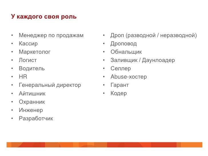 У каждого своя роль•   Менеджер по продажам   •   Дроп (разводной / неразводной)•   Кассир                 •   Дроповод•  ...