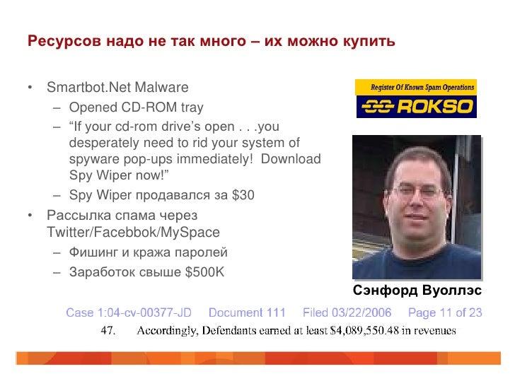 Ресурсов надо не так много – их можно купить• Smartbot.Net Malware   – Opened CD-ROM tray   – ―If your cd-rom drive's open...