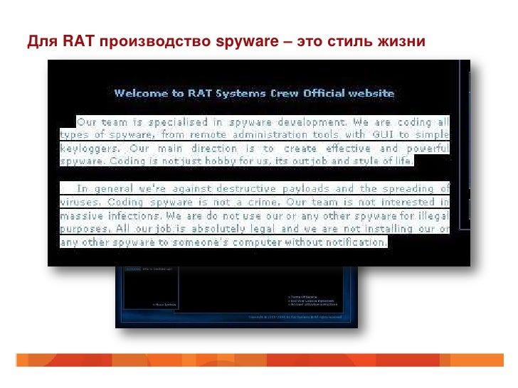 Для RAT производство spyware – это стиль жизни