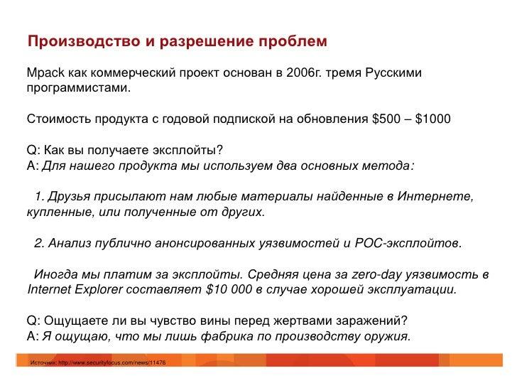 Производство и разрешение проблемMpack как коммерческий проект основан в 2006г. тремя Русскимипрограммистами.Стоимость про...