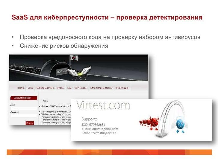 SaaS для киберпреступности – проверка детектирования• Проверка вредоносного кода на проверку набором антивирусов• Снижение...