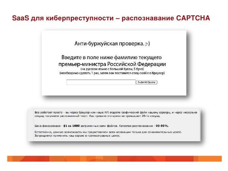 SaaS для киберпреступности – распознавание CAPTCHA