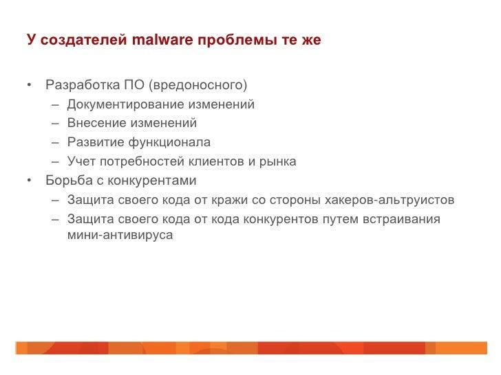 У создателей malware проблемы те же• Разработка ПО (вредоносного)   –   Документирование изменений   –   Внесение изменени...