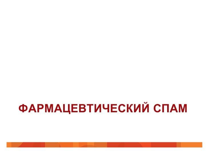 ФАРМАЦЕВТИЧЕСКИЙ СПАМ