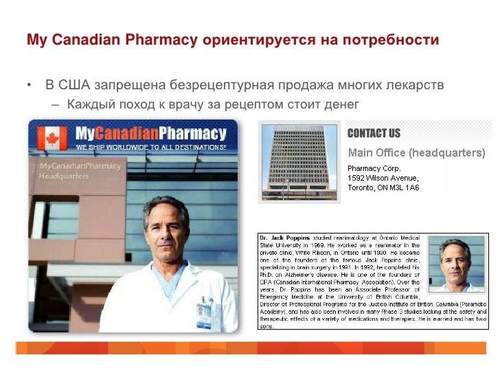 My Canadian Pharmacy ориентируется на потребности• В США запрещена безрецептурная продажа многих лекарств   – Каждый поход...