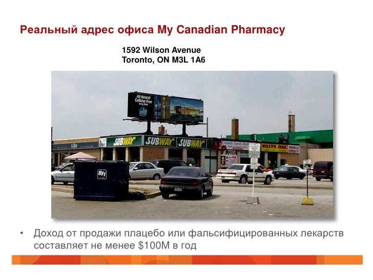 Спам и фишинг для рекламы «Виагры»• Ботнет Storm отправлял различные спамерские рассылки,  включая   – Фишинг банков   – Р...