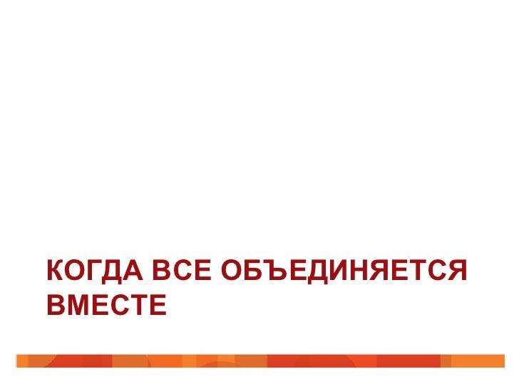 Троян/ботнет Zeus• Автор – предположительно Россия или страна бывшего СССР• Известна с 2007-го года   – Первоначально прод...