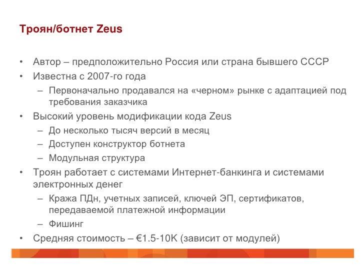 Zeus – одна из последних успешных бизнес-моделей