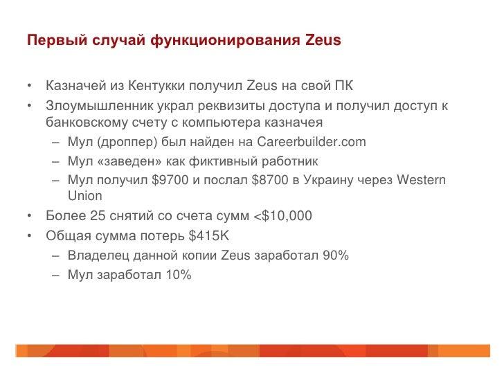 Конфиг Zeus – пример настройки под нужды клиента• По умолчанию Zeus крадет все поля в формах• Каждый контролер ботнета мож...
