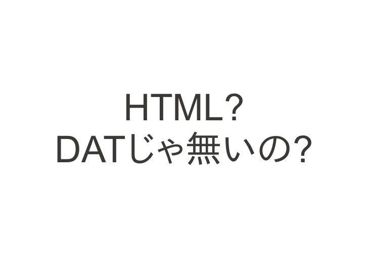 HTML?DATじゃ無いの?