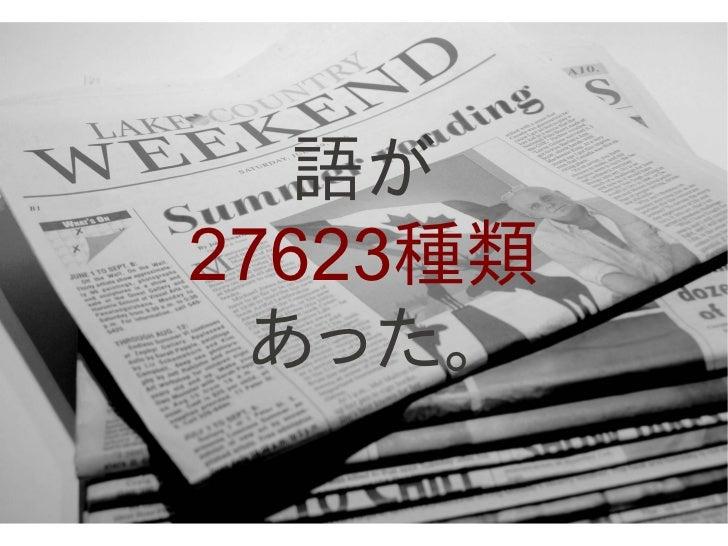 語が27623種類 あった。