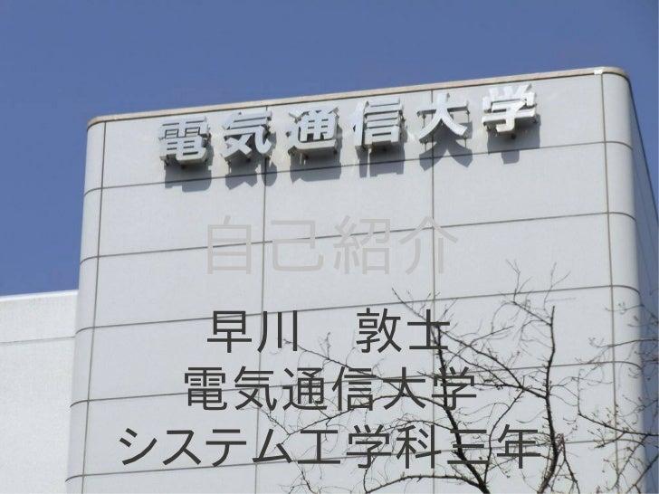 自己紹介  早川 敦士 電気通信大学システム工学科三年