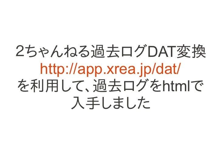 2ちゃんねる過去ログDAT変換  http://app.xrea.jp/dat/を利用して、過去ログをhtmlで       入手しました