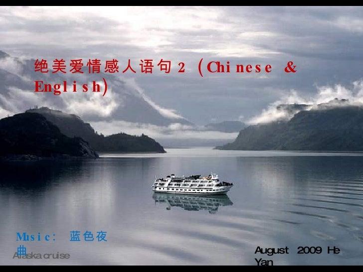 Alaska cruise  绝美爱情感人语句 2  (Chinese & English) August 2009 He Yan Music:  蓝色夜曲