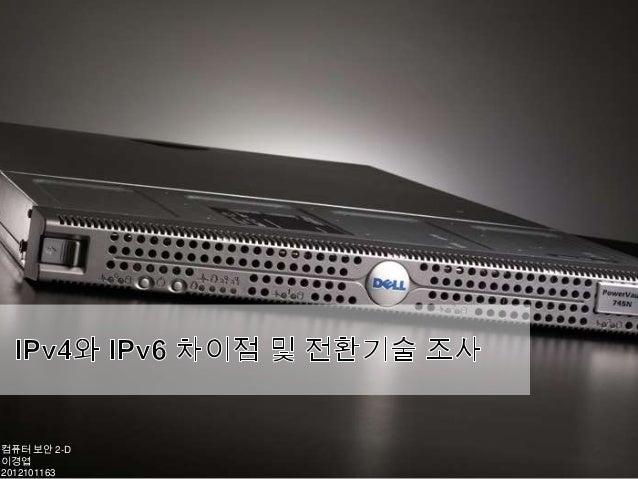 컴퓨터 보안 2-D 이경엽 2012101163