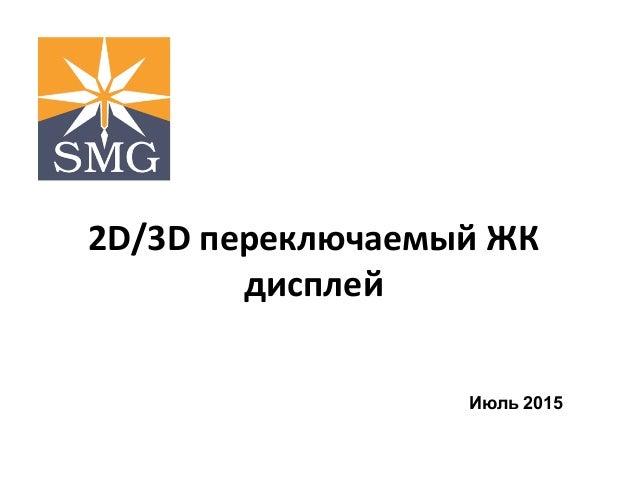 2D/3D переключаемый ЖК дисплей Июль 2015