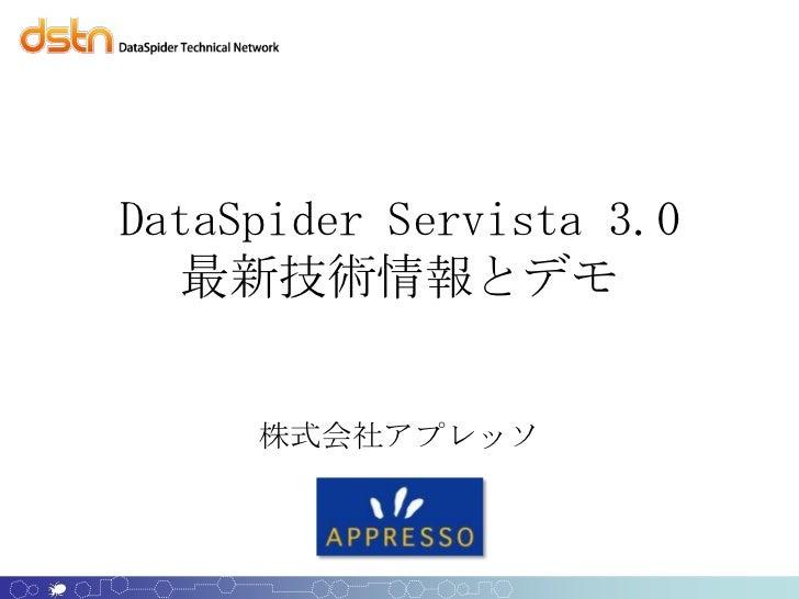 DataSpider Servista 3.0  最新技術情報とデモ     株式会社アプレッソ
