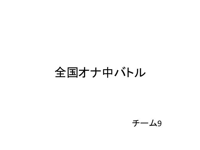 全国オナ中バトル  チーム9