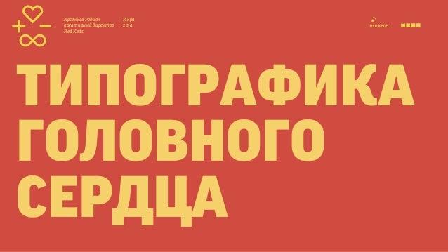 Арсеньев Родион  Икра  креативный директор  2014  Red Keds  типографика  головного  сердца