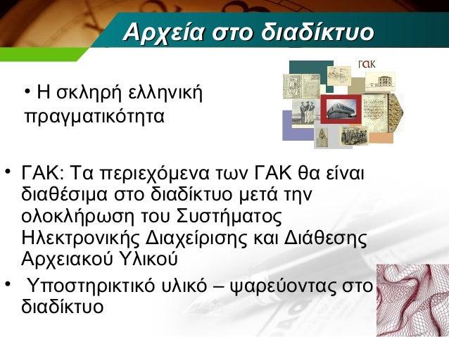 Αρχεία στο διαδίκτυο  • Η σκληρή ελληνική  πραγματικότητα• ΓΑΚ: Τα περιεχόμενα των ΓΑΚ θα είναι  διαθέσιμα στο διαδίκτυο μ...