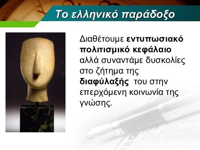 Το ελληνικό παράδοξο    Διαθέτουμε εντυπωσιακό    πολιτισμικό κεφάλαιο    αλλά συναντάμε δυσκολίες    στο ζήτημα της    δι...
