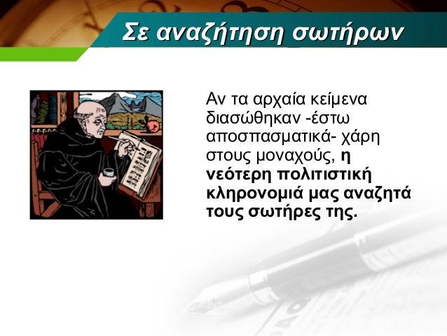 Σε αναζήτηση σωτήρων     Αν τα αρχαία κείμενα     διασώθηκαν -έστω     αποσπασματικά- χάρη     στους μοναχούς, η     νεότε...