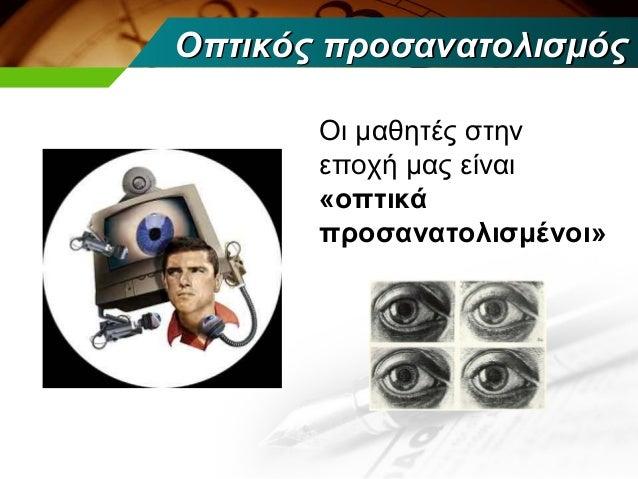 Οπτικός προσανατολισμός       Οι μαθητές στην       εποχή μας είναι       «οπτικά       προσανατολισμένοι»