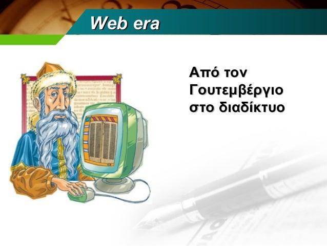 Διδάσκοντας ιστορία την εποχή του διαδικτύου Slide 2