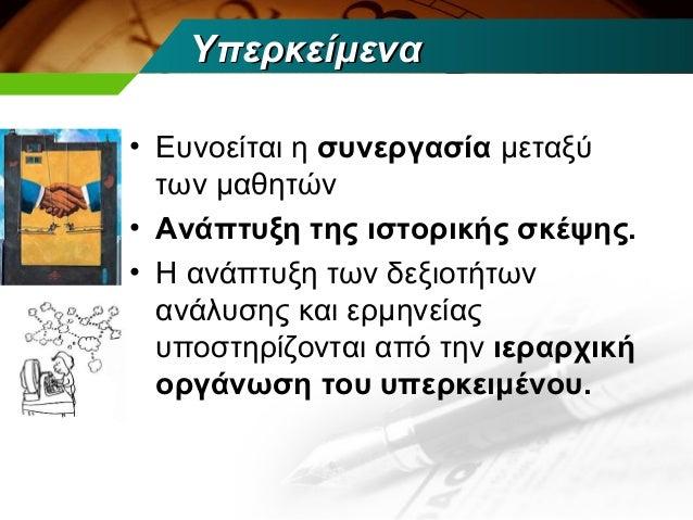 Υπερκείμενα• Ευνοείται η συνεργασία μεταξύ  των μαθητών• Ανάπτυξη της ιστορικής σκέψης.• Η ανάπτυξη των δεξιοτήτων  ανάλυσ...