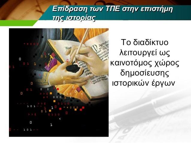 Επίδραση των ΤΠΕ στην επιστήμητης ιστορίας                 Το διαδίκτυο                λειτουργεί ως              καινοτόμ...
