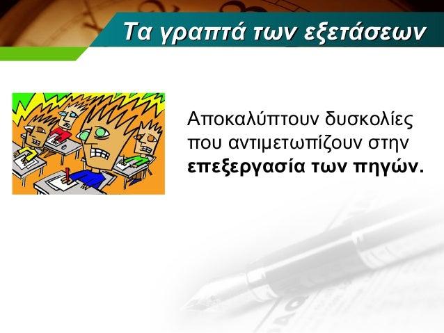 Τα γραπτά των εξετάσεων    Αποκαλύπτουν δυσκολίες    που αντιμετωπίζουν στην    επεξεργασία των πηγών.