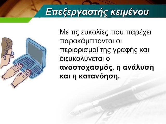 Επεξεργαστής κειμένου  Με τις ευκολίες που παρέχει  παρακάμπτονται οι  περιορισμοί της γραφής και  διευκολύνεται ο  αναστο...