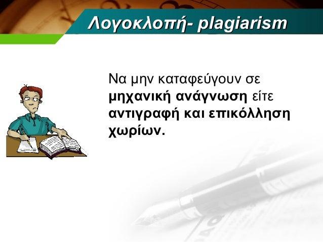 Λογοκλοπή- plagiarism  Να μην καταφεύγουν σε  μηχανική ανάγνωση είτε  αντιγραφή και επικόλληση  χωρίων.