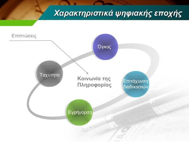 Διδάσκοντας ιστορία την εποχή του διαδικτύου Slide 3