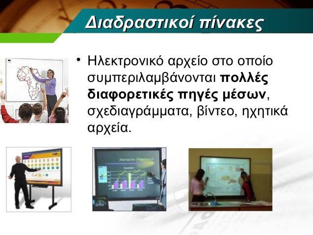 Διαδραστικοί πίνακες• Ηλεκτρονικό αρχείο στο οποίο  συμπεριλαμβάνονται πολλές  διαφορετικές πηγές μέσων,  σχεδιαγράμματα, ...