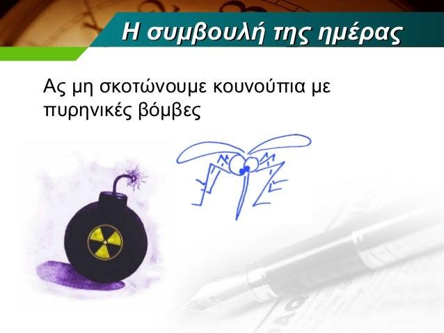 Η συμβουλή της ημέραςΑς μη σκοτώνουμε κουνούπια μεπυρηνικές βόμβες