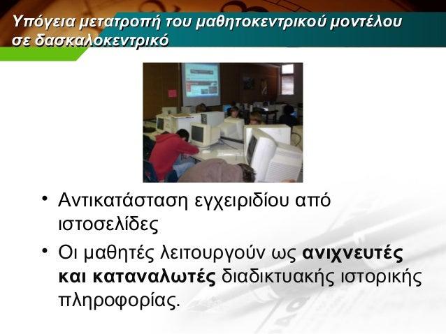 Υπόγεια μετατροπή του μαθητοκεντρικού μοντέλουσε δασκαλοκεντρικό   • Αντικατάσταση εγχειριδίου από     ιστοσελίδες   • Οι ...