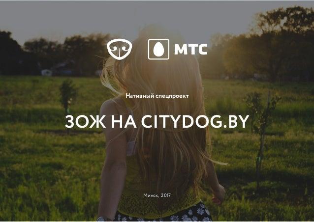 Минск, 2017 ЗОЖ на CityDog.by Нативный спецпроект