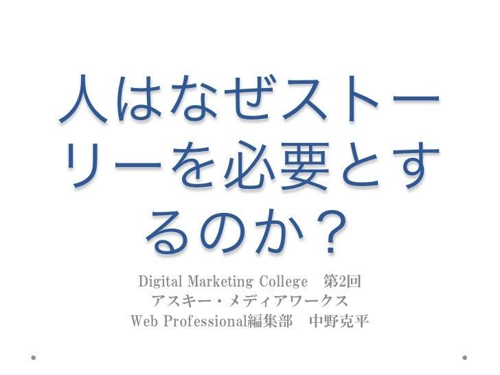 Digital Marketing College 第2回  アスキー・メディアワークスWeb Professional編集部 中野克平