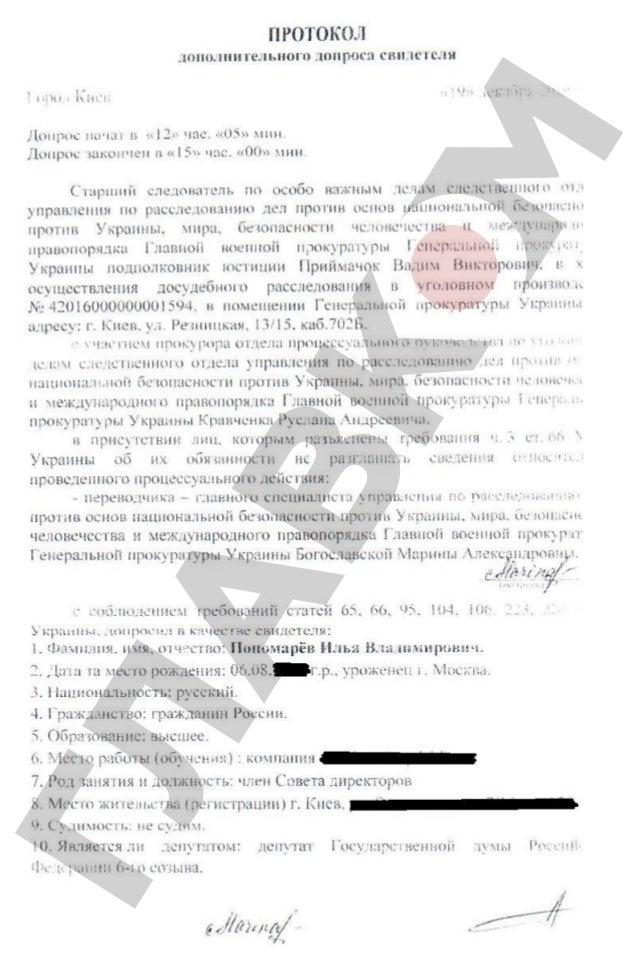 2 document dopyt_yanucovycha
