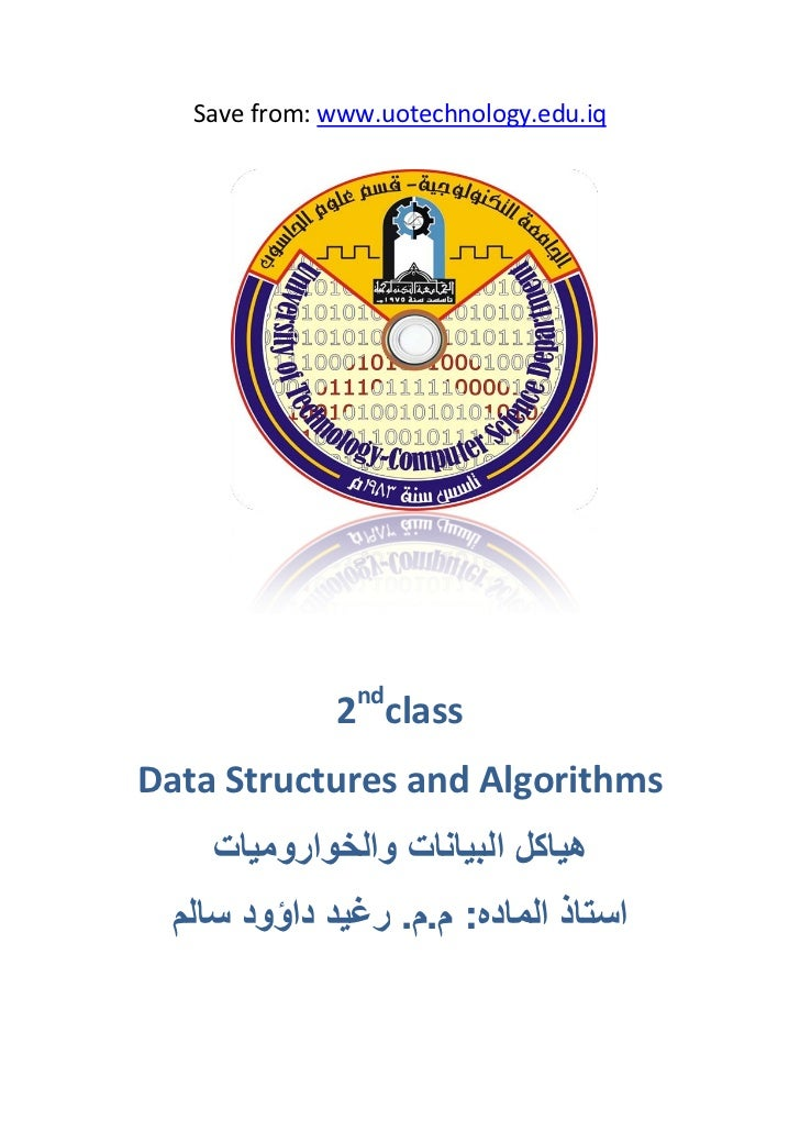 Save from: www.uotechnology.edu.iq                nd              2 classData Structures and Algorithms     ‫ﻫﻴﺎﻛﻞ ﺍﻟﺒﻴﺎﻧﺎ...